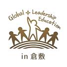 GLE実行委員会(学校法人岡山瀬戸内学園倉敷高等学校)