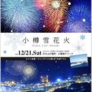 小樽雪花火プロジェクト