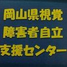 NPO法人 岡山県視覚障害者自立支援センター