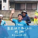 Takeshi Ogino