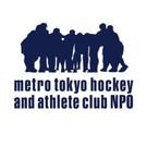 NPO法人メトロ東京ホッケー&アスリートクラブ