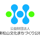 公益財団法人東松山文化まちづくり公社