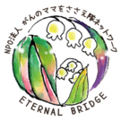 NPO法人がんのママをささえ隊ネットワークETERNAL BRIDGE