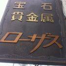 Takayoshi Abe
