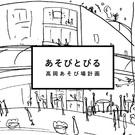 あそびとビル(阿部真弓/平岡のっぽ)