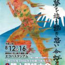 令和2年度全国高等学校総合体育大会静岡県実行委員会