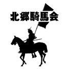 北郷騎馬会 泉川清孝