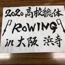 2020インターハイボート競技 大阪府実行委員会