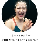 村田 夏菜 / Kanna Murata