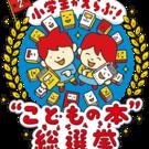 """小学生がえらぶ!""""こどもの本""""総選挙"""