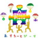 A Start Piece【あすたーとぴーす】
