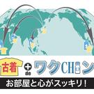 日本リユースシステム株式会社 今野優子