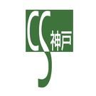 認定NPO法人コミュニティ・サポートセンター神戸