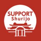 SUPPORT Shurijo みんなで見守る首里城復興プロジェクト