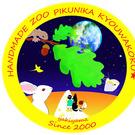 ふれあい動物園ピクニカ共和国