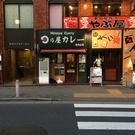 日乃屋カレー 溜池山王店