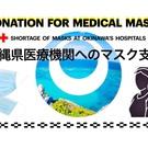 大石 夕貴(ゆいまーるマスク支援プロジェクト)