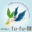 NPO法人fu~fu~隊