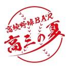 高校野球BAR 高三の夏 合同会社LAST SUMMER