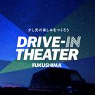 ドライブ in シアターふくしま実行委員会