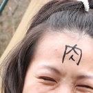 高田 美奈子