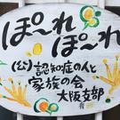 公益社団法人認知症の人と家族の会 大阪府支部