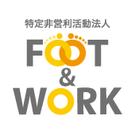 特定非営利活動法人FOOT&WORK