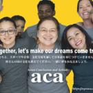 特定非営利活動法人ACA 代表 黒木天彦