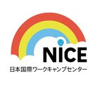 NICE日本国際ワークキャンプセンター