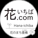 豊橋のお花応援するゾ実行委員会