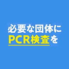 PCR検査拡充プロジェクト(東大先端研×村上財団×PWJ)