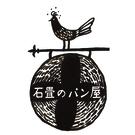 武藤 裕子 (石畳のパン屋)