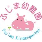学校法人ふじま幼稚園
