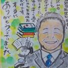 荻田喜代一