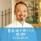 Takahiro Kajiyama