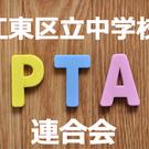 江東区立中学校PTA連合会