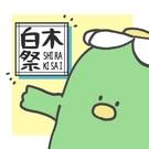 相模女子大学高等部 白木祭実行委員