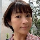 松田 紀子