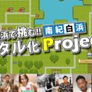 南紀白浜オンラインマップ制作プロジェクトチーム