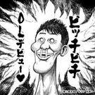 藤井 一正