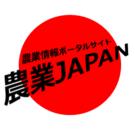 農業JAPAN