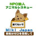 NPO法人アニマルレスキューMikiJapan
